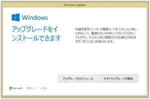 Win10-up-03