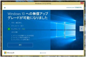 Win10_up-01